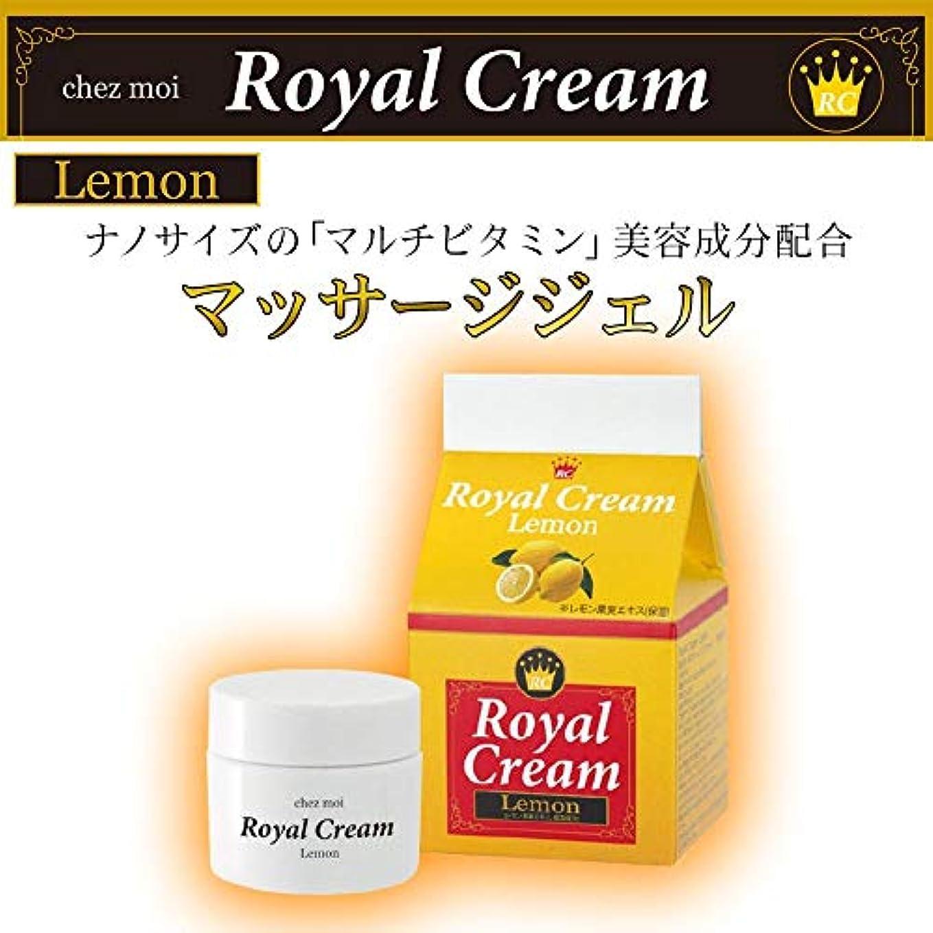寄付セラーアラームRoyal Cream(ロイヤルクリーム) Lemon(レモン) マッサージジェル 30g