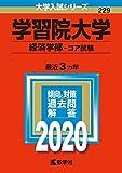 学習院大学(経済学部−コア試験) (2020年版大学入試シリーズ)