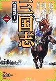 三国志 2 (バンブー・コミックス)