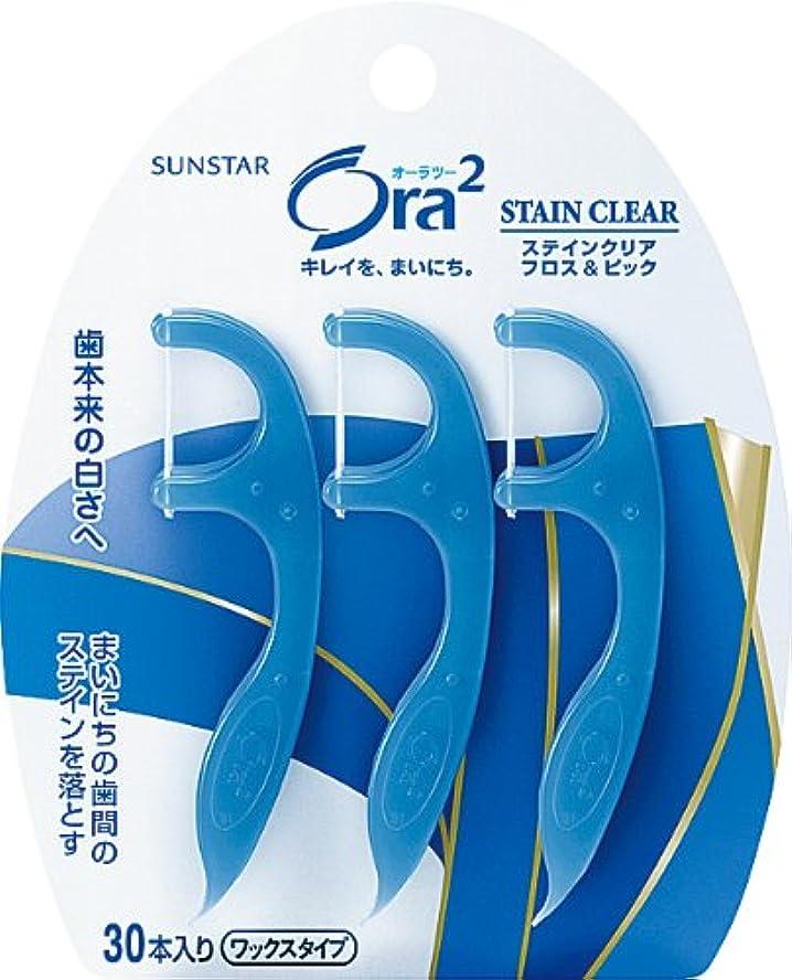 誠実テンポ視聴者Ora2(オーラツー) ステインクリア フロス&ピック 30P