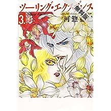 ツーリング・エクスプレス【期間限定無料版】 3 (白泉社文庫)