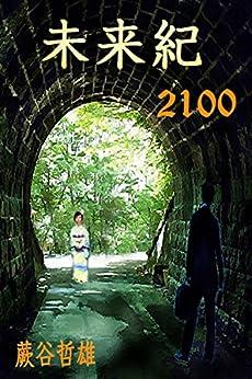 [蕨谷哲雄]の未来紀2100: 2017年~2100年 世界と日本 予定された269の未来