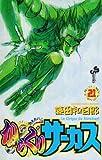 からくりサーカス 21 (少年サンデーコミックス)