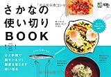 さかなの使い切りBOOK (カジュアルレシピBOOK)