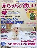赤ちゃんが欲しい 2014冬―スペシャル付録 よもぎ温座パット (主婦の友生活シリーズ)