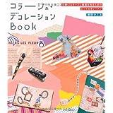 コラージュ・デコレーションBOOK (コラージュ・デコレーションBOOK可愛いコラージュ)