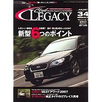 Club LEGACY (クラブ レガシィ) 2007年 08月号 [雑誌]