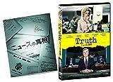 ニュースの真相[DVD]