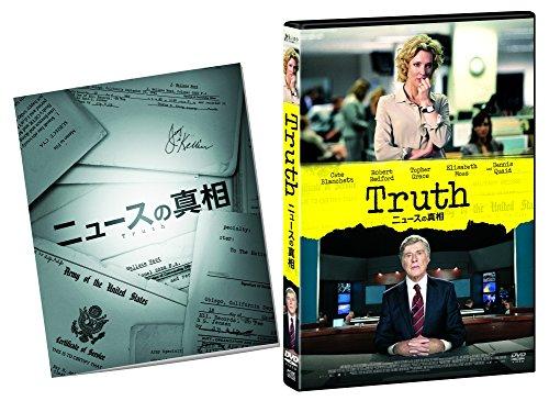 ニュースの真相 [DVD]の詳細を見る