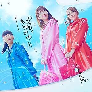 57th Single「失恋、ありがとう」(Type C)初回限定盤