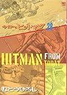 今日からヒットマン 第28巻