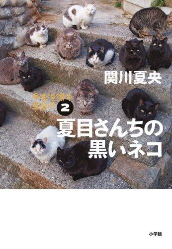 夏目さんちの黒いネコ: やむを得ず早起き 2 / 関川 夏央