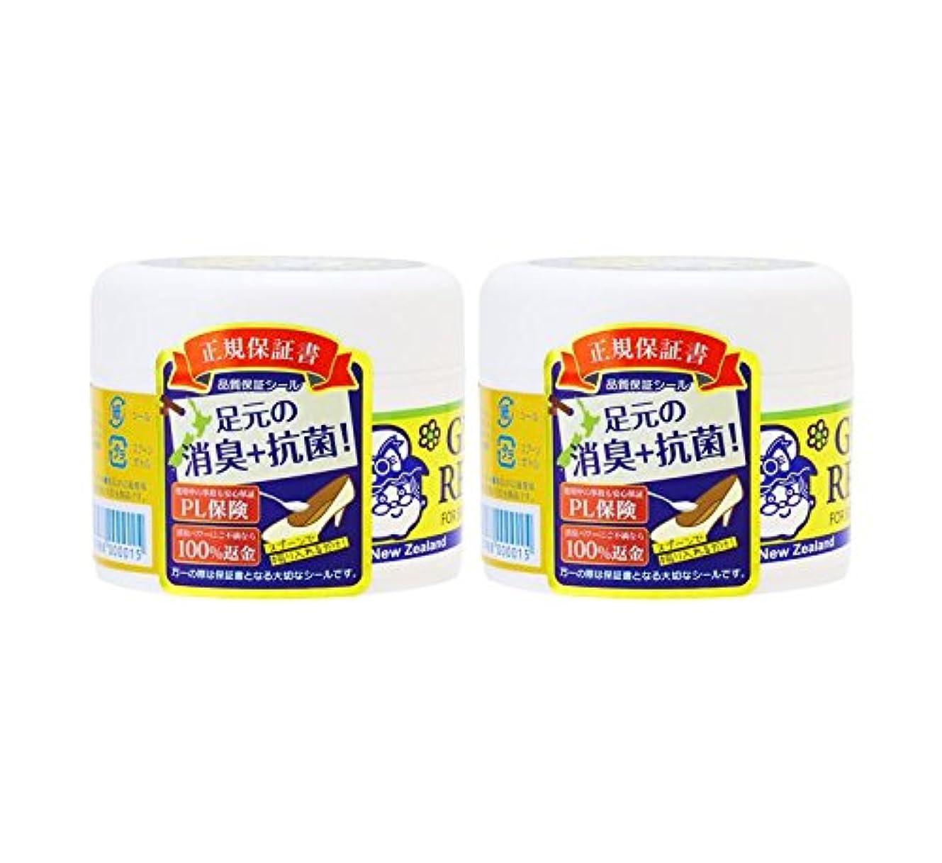 フェロー諸島甲虫ゼログランズレメディ 無香料 50gx2個