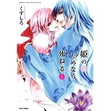 姫のためなら死ねる (1) (バンブーコミックス WINセレクション)