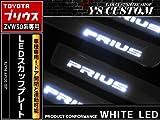 クールな波型デザイン プリウス30 LEDスカッフプレート ホワイト/EL ステッププレート サイドステップ