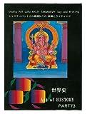シャクティパットグル高橋弘二の執筆とライティング 世界史 PART73 (シャクティパットグル高橋弘二の執筆とライティング 世界史 PART73)