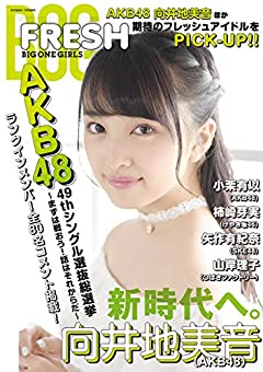 FRESH BIG ONE GIRLS 2017年 07 月号 [雑誌]: SCREEN(スクリーン) 増刊