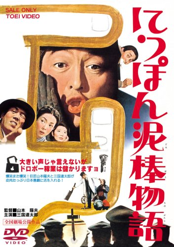 にっぽん泥棒物語 [DVD] -