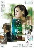 蝶の眠り[DVD]