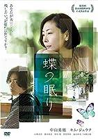 蝶の眠り [DVD]