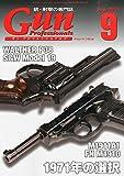 月刊Gun Professionals 2014年9月号
