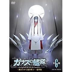 ガラスの艦隊 第6艦 【3000枚限定 豪華版】 [DVD]