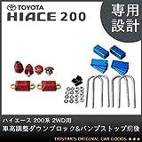 ハイエース 200系 車高調整 ダウンブロック&バンプストップ【2WD】