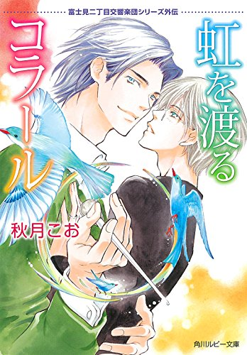 虹を渡るコラール 富士見二丁目交響楽団シリーズ外伝 (角川ルビー文庫)