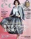 eclat(エクラ) 2020年 04 月号 [雑誌]