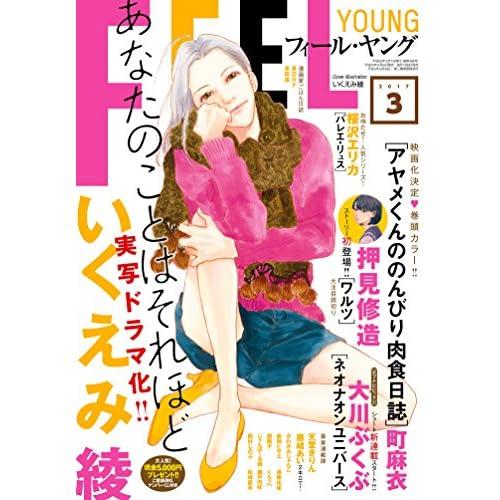 FEEL YOUNG (フィールヤング) 2017年 03月号 [雑誌]