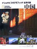 中国 (ナショナルジオグラフィック世界の国)