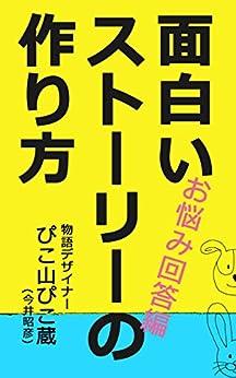 [今井昭彦]の面白いストーリーの作り方 お悩み回答編 ストーリーデザインの方法論 (PIKOZO文庫)