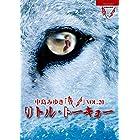 夜会VOL.20「リトル・トーキョー」(Blu-ray Disc)