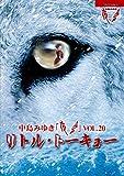 【Amazon.co.jp限定】夜会VOL.20「リトル・トーキョー」(Blu-ray Disc)(ミニクリアファイル(A5サイズ)付)