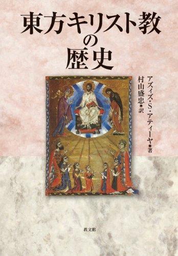 東方キリスト教の歴史の詳細を見る