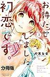 お待たせしました、初恋です。 分冊版(3) (別冊フレンドコミックス)