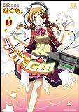ラジオでGO! (3) (まんがタイムKRコミックス)