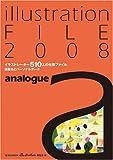 イラストレーションファイル2008アナログ (玄光社MOOK) 画像