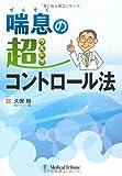 喘息の超(ウルトラ)コントロール法