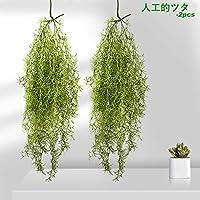 tropicaljp_JPフェイクグリーン インテリア 造花葉物 ハンギングブッシュ スパニッシュモス 苔 2点セット入り