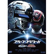 スペース・スクワッド ギャバンVSデカレンジャー [DVD]