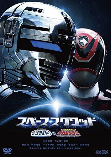 スペース・スクワッド ギャバンVSデカレンジャー[DVD]