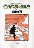 住所馬券必勝法―競馬場で逢おう Part.4 (宝島Collection)