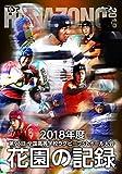 花園の記録 2018年度~第98回 全国高等学校ラグビーフットボ...[Blu-ray/ブルーレイ]