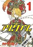 将国のアルタイル(1.1) 【期間限定無料版】 (シリウスコミックス)