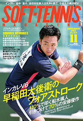 ソフトテニスマガジン 2017年 11 月号 [雑誌] -