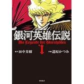 銀河英雄伝説 1  (トクマコミックス)