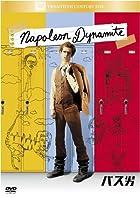 『ナポレオン・ダイナマイト』を観て、人は見かけじゃないですよね、と思った。