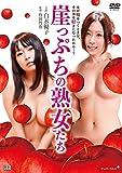 崖っぷちの熟女たち[DVD]