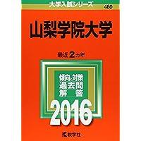 山梨学院大学 (2016年版大学入試シリーズ)